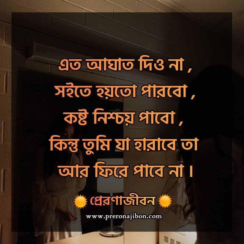 ভালোবাসার কিছু উক্তি bengali love quotes
